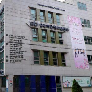 성북아동청소년센터 회의실(3층)