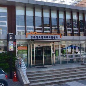 성북청소년미래지원센터 멘토학습방